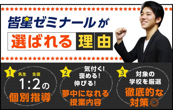 愛知県豊田市|個別指導の学習塾なら、学力UP・成績UPが個人 ...